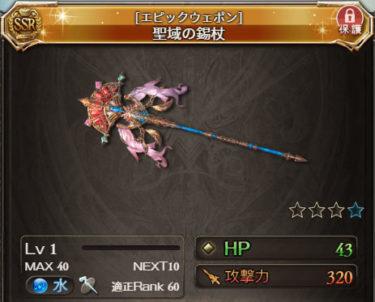 【グラブル】高級鞄HLからやっと武器がドロップ!