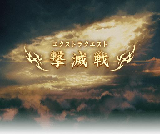 【グラブル】ゼノ・イフリート撃滅戦 & ゼノ・サジタリウス撃滅戦が同時開催中。