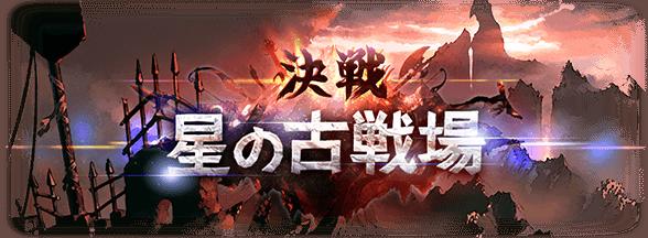 【グラブル】闇有利古戦場 EX+ 1ターン2100万編成を考える。