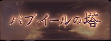 【グラブル】バブ・イールの塔「4-1」1ターンクリア編成を考える。