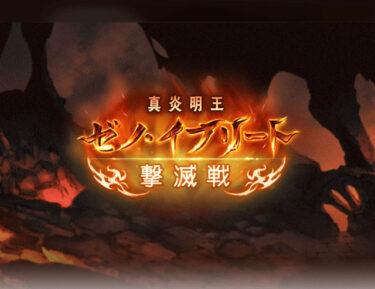 【グラブル】ゼノ・イフリート撃滅戦 EX 両面ドロップ石周回編成を考える。